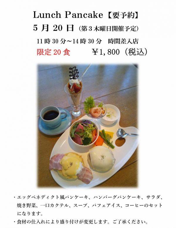 2021 ランチパンケーキ2(HP用)